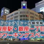 【ドロップイン・月額】銀座駅・銀座一丁目駅のコワーキングスペース