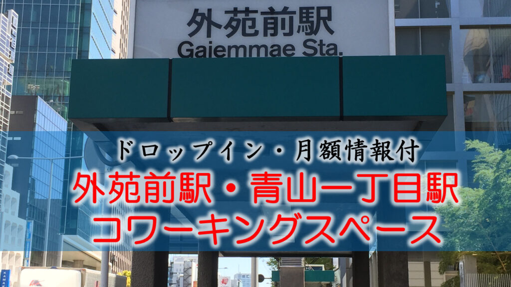 【ドロップイン・月額】外苑前駅・青山一丁目のコワーキングスペース