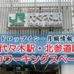 【ドロップイン・月額】代々木駅・北参道のコワーキングスペース