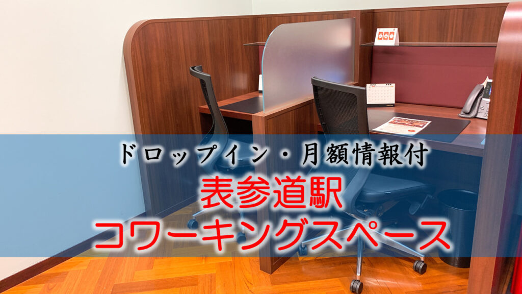 【ドロップイン・月額】表参道駅のコワーキングスペース