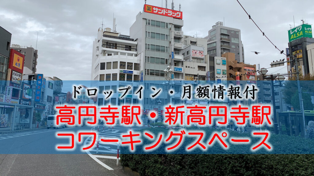 【ドロップイン・月額】高円寺駅・新高円寺のコワーキングスペース