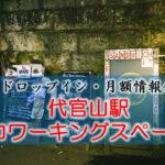 【ドロップイン・月額】代官山駅のコワーキングスペース