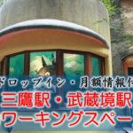 【ドロップイン・月額】三鷹駅・武蔵境駅のコワーキングスペース