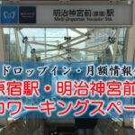 【ドロップイン・月額】原宿駅・明治神宮前のコワーキングスペース