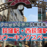 【ドロップイン・月額】荻窪駅・西荻窪駅のコワーキングスペース