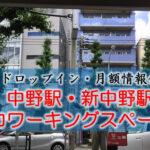 【ドロップイン・月額】中野駅・新中野駅のコワーキングスペース