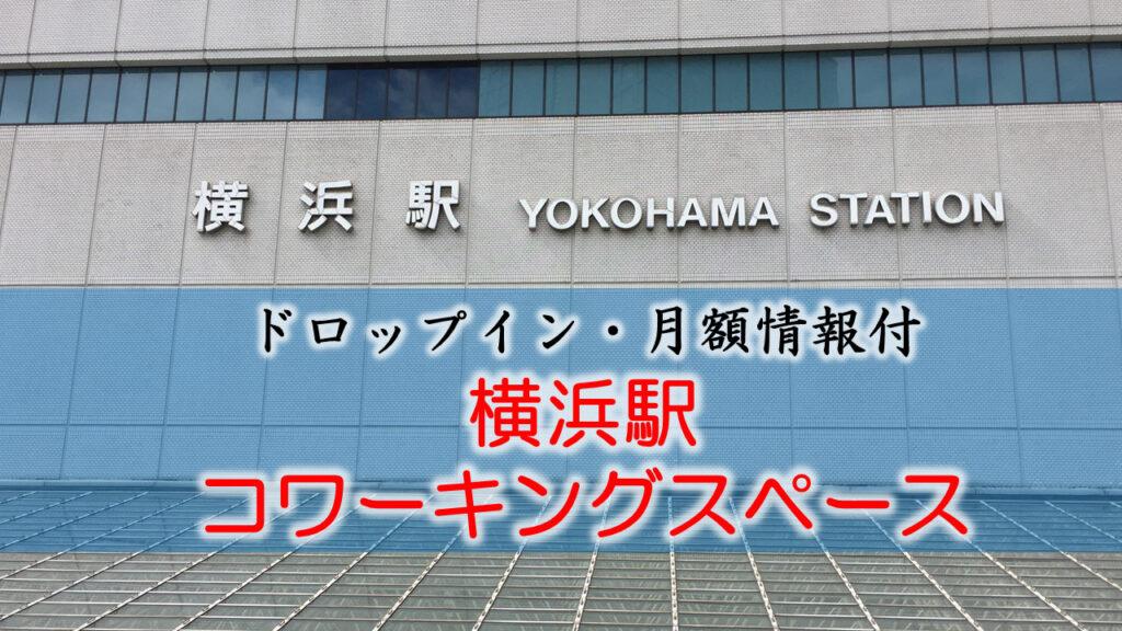 【ドロップイン・月額】横浜駅のコワーキングスペース