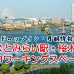 【ドロップイン・月額】みなとみらい・桜木町駅のコワーキングスペース
