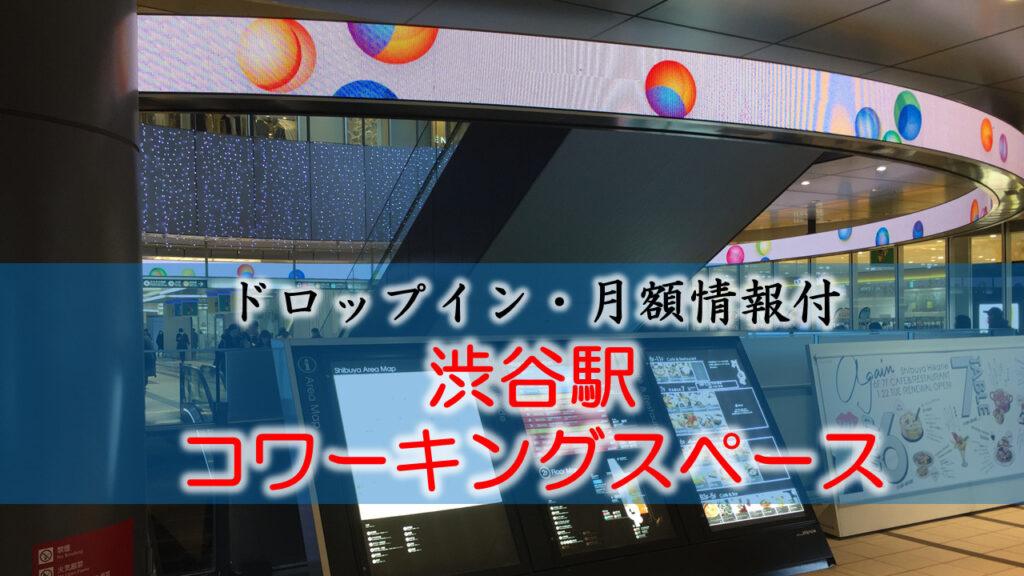 【ドロップイン・月額】渋谷駅・奥渋のコワーキングスペース