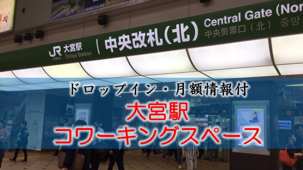 【ドロップイン・月額】大宮駅・鉄道博物館のコワーキングスペース