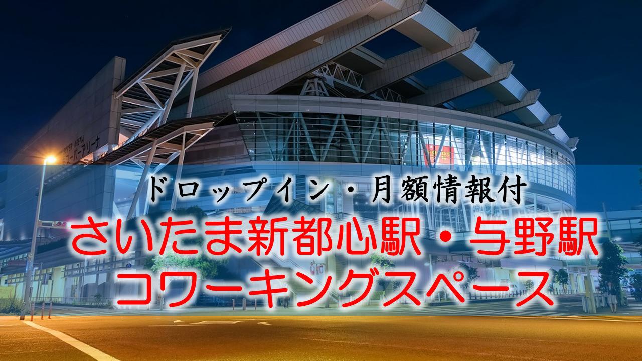 【ドロップイン・月額】さいたま新都心駅・与野のコワーキングスペース