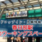 【ドロップイン・月額】春日部駅のコワーキングスペース