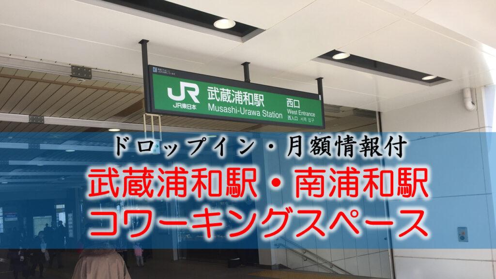 【ドロップイン・月額】武蔵浦和駅・南浦和駅のコワーキングスペース