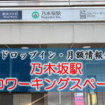 【ドロップイン・月額】乃木坂駅のコワーキングスペース