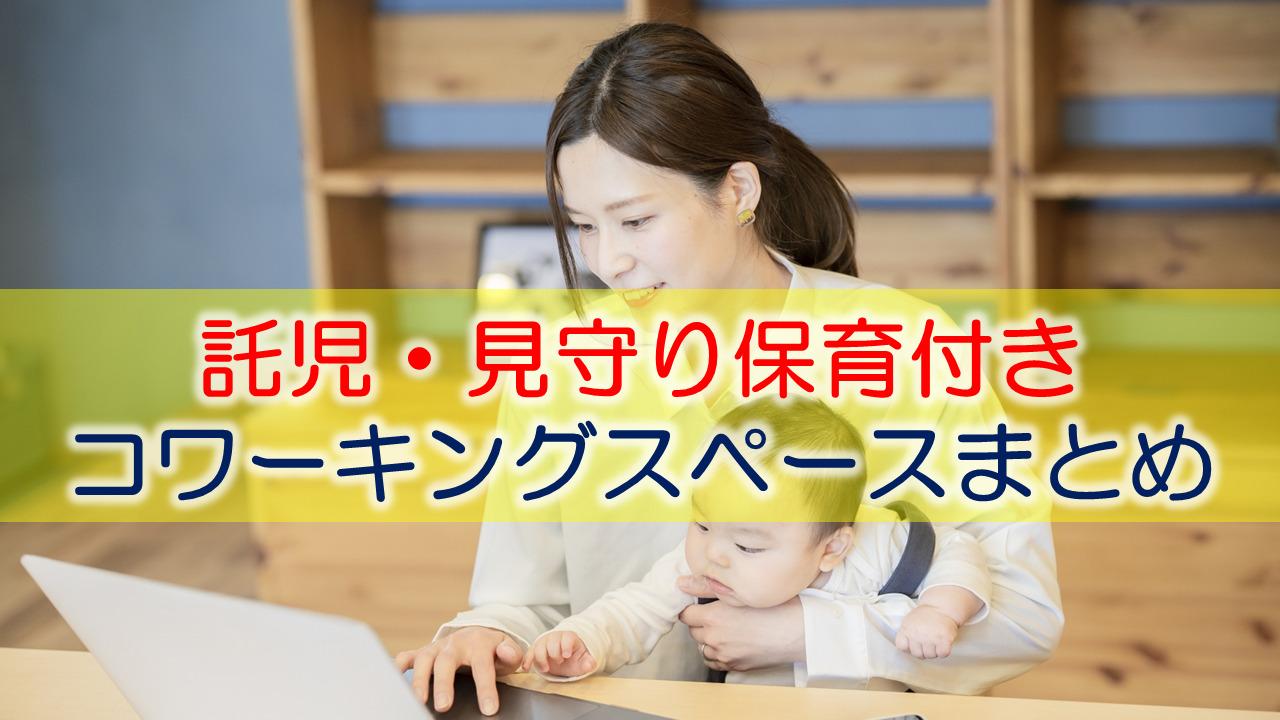 託児・見守り保育付きのコワーキングスペースまとめ(東京・千葉・神奈川)