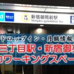 【ドロップイン・月額】新宿三丁目駅・新宿御苑前のコワーキングスペース