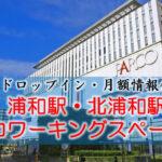 【ドロップイン・月額】浦和駅・北浦和駅のコワーキングスペース