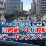 【ドロップイン・月額】川越駅・本川越駅のコワーキングスペース