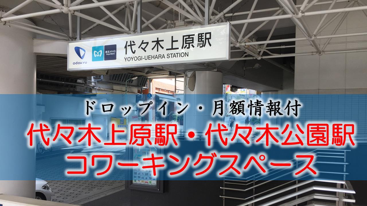【ドロップイン・月額】代々木上原駅・代々木公園・八幡駅のコワーキングスペース