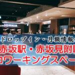 【ドロップイン・月額】赤坂駅・赤坂見附のコワーキングスペース