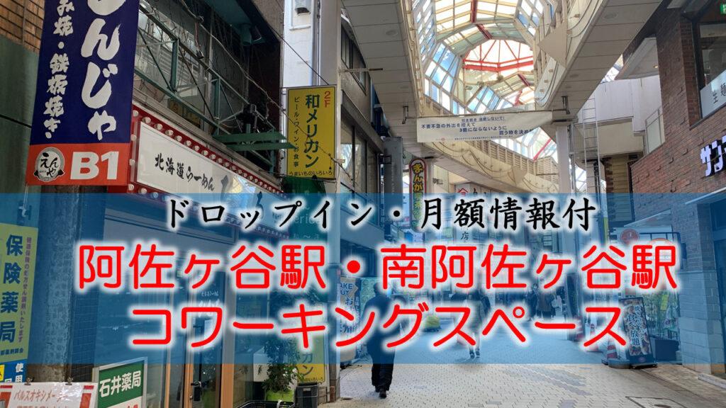 【ドロップイン・月額】阿佐ヶ谷駅・南阿佐ヶ谷のコワーキングスペース