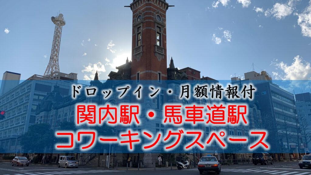 【ドロップイン・月額】関内駅・馬車道のコワーキングスペース