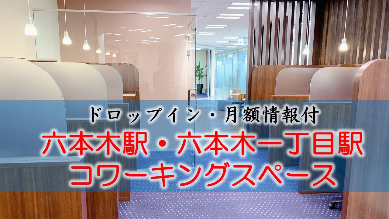 【ドロップイン・月額】六本木駅・六本木一丁目のコワーキングスペース