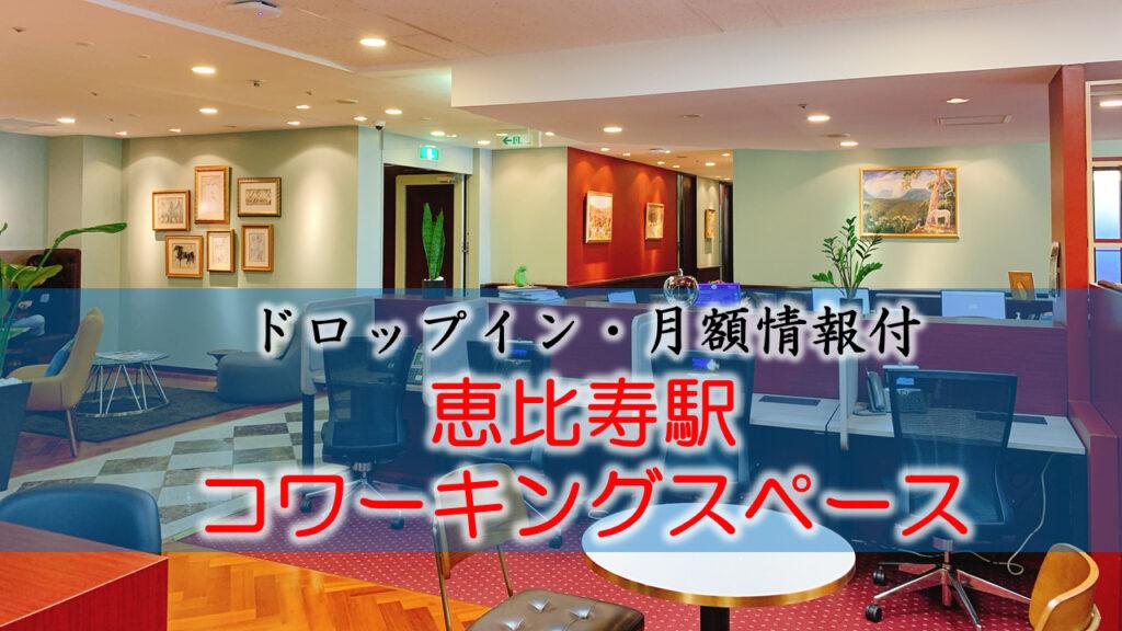 【ドロップイン・月額】恵比寿駅・広尾駅のコワーキングスペース