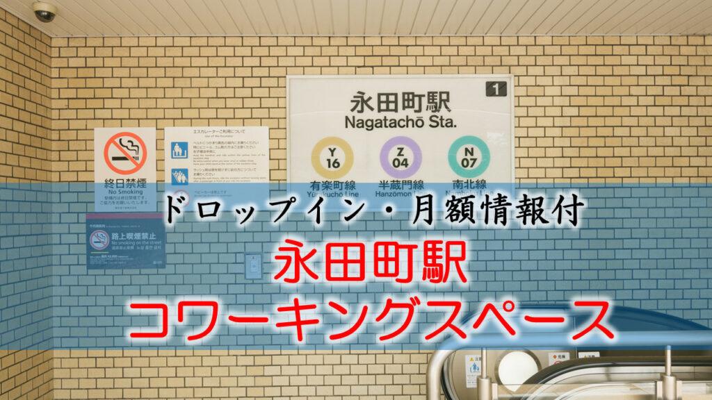 【ドロップイン・月額】永田町駅のコワーキングスペース