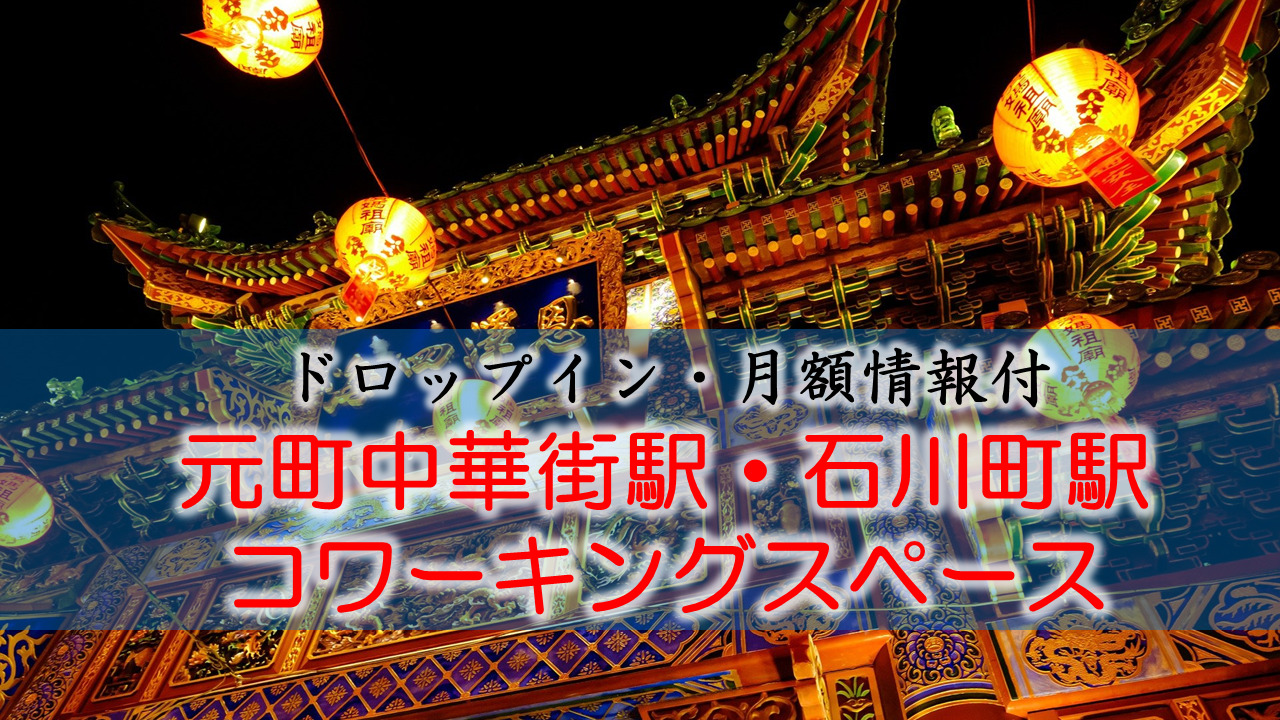 【ドロップイン・月額】元町・中華街駅のコワーキングスペース