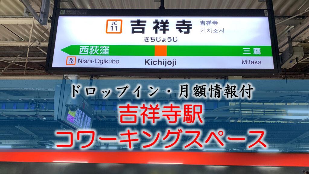 【ドロップイン・月額】吉祥寺駅のコワーキングスペース