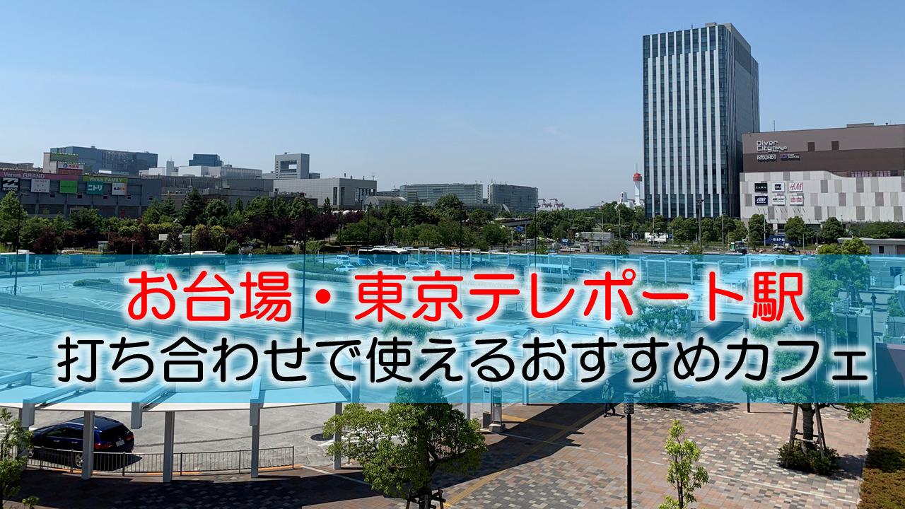 お台場・東京テレポート駅 打ち合わせで使えるカフェ・ラウンジ