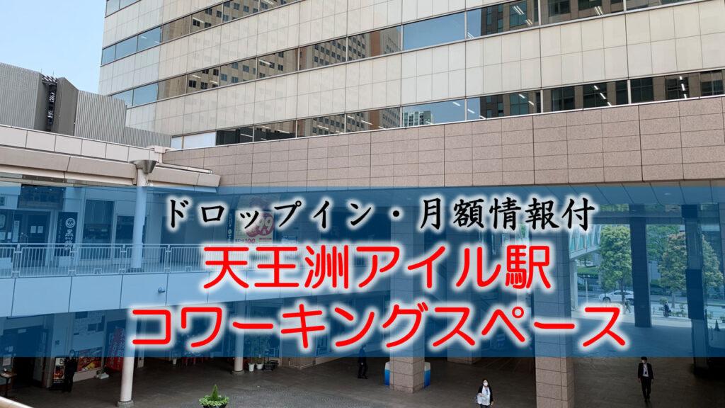 【ドロップイン・月額】天王洲アイル駅のコワーキングスペース