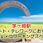 茅ヶ崎駅 リモート・テレワークにおすすめなカフェ・コワーキングスペース