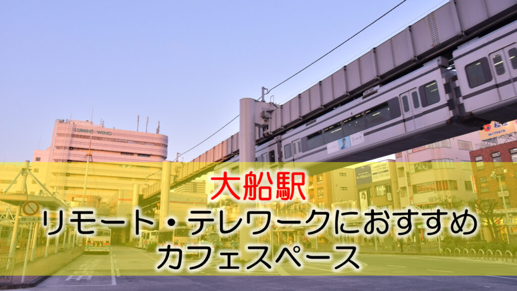 大船駅 リモート・テレワークにおすすめなカフェ・コワーキングスペース