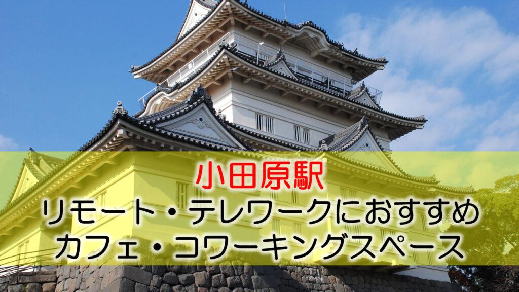 小田原駅 リモート・テレワークにおすすめなカフェ・コワーキングスペース