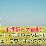 平塚駅・大磯 リモート・テレワークにおすすめなカフェ・コワーキングスペース