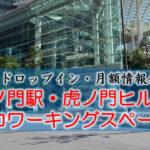 【ドロップイン・月額】虎ノ門駅・虎ノ門ヒルズのコワーキングスペース