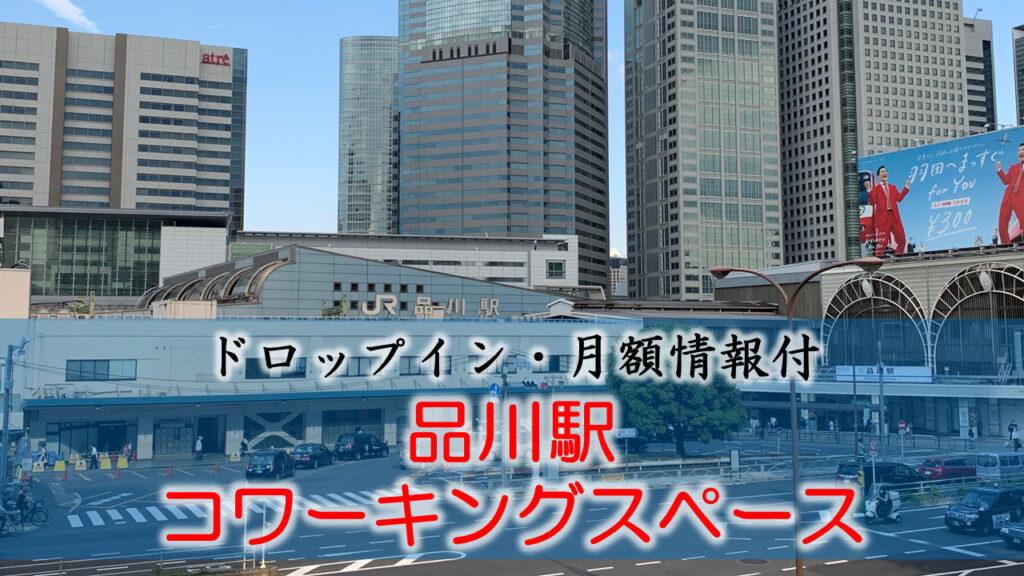 【ドロップイン・月額】品川駅のコワーキングスペース