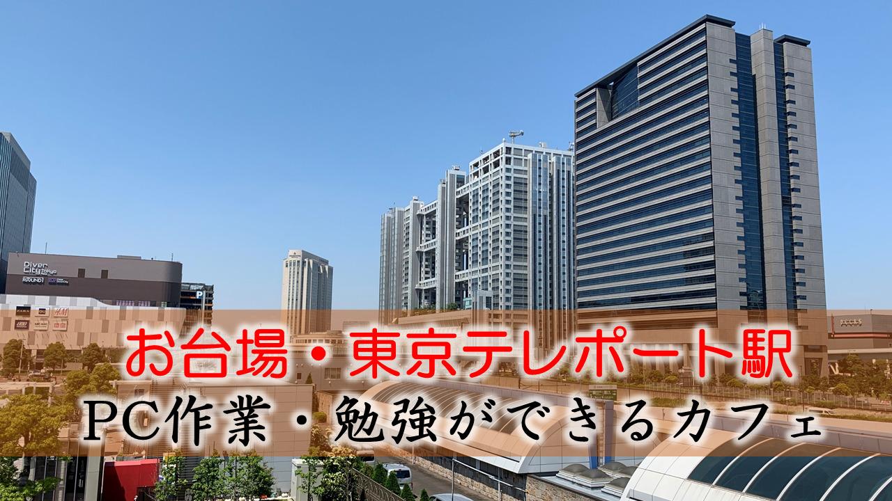 お台場・東京テレポート駅 PC作業・勉強できるカフェ