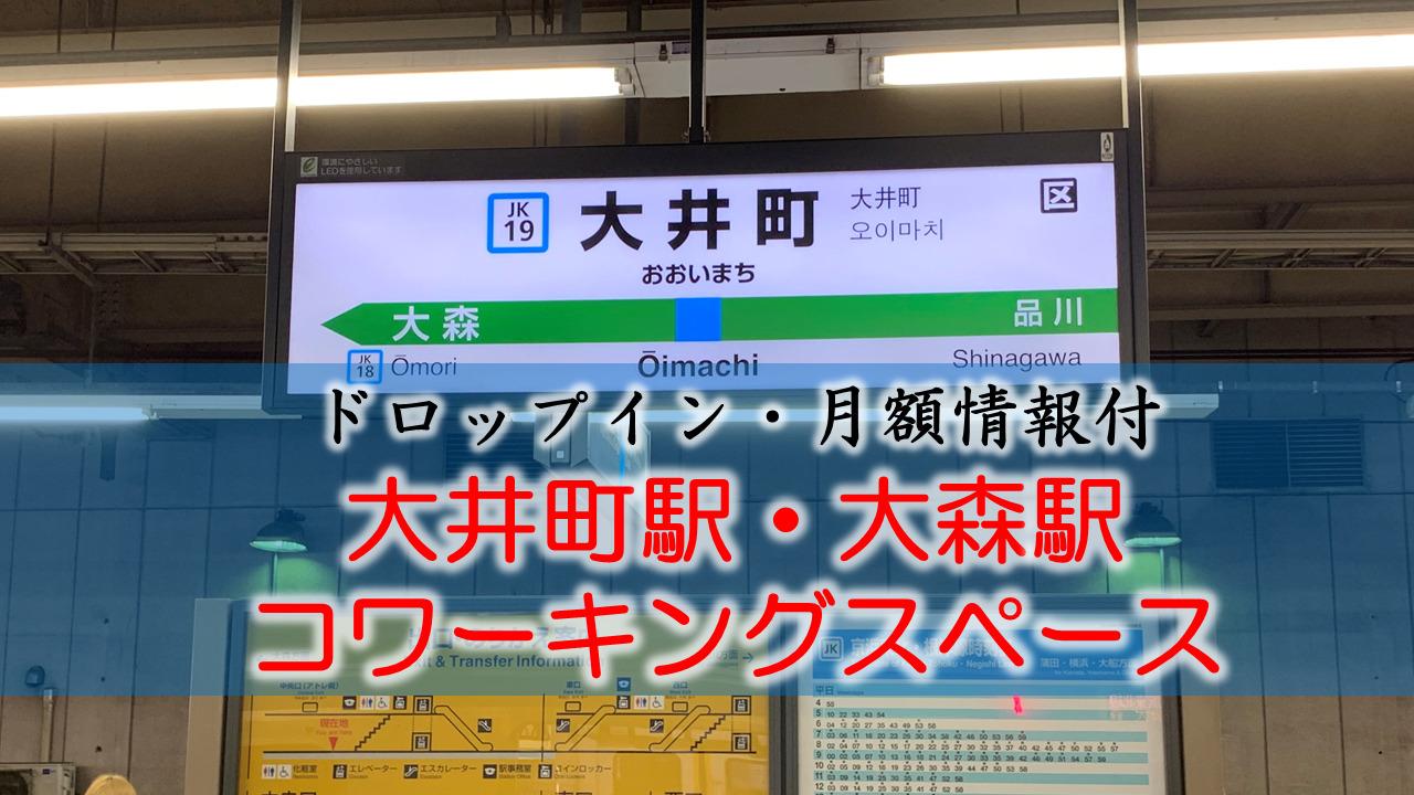 【ドロップイン・月額】大井町・大森駅のコワーキングスペース