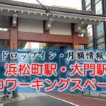 【ドロップイン・月額】浜松町駅・大門のコワーキングスペース