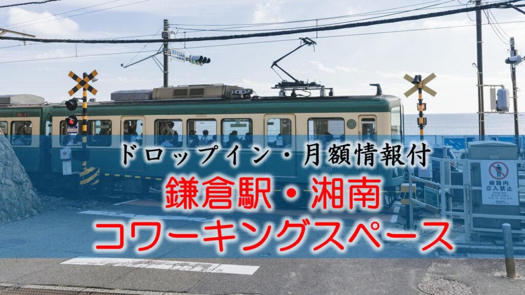 【ドロップイン・月額】鎌倉駅・湘南のコワーキングスペース