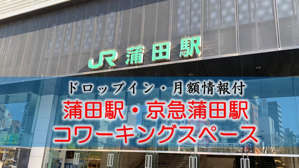【ドロップイン・月額】蒲田駅・京急蒲田のコワーキングスペース
