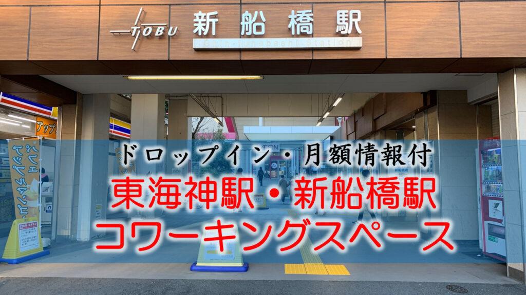 【ドロップイン・月額】東海神駅・新船橋のコワーキングスペース