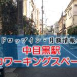 【ドロップイン・月額】中目黒駅・祐天寺のコワーキングスペース