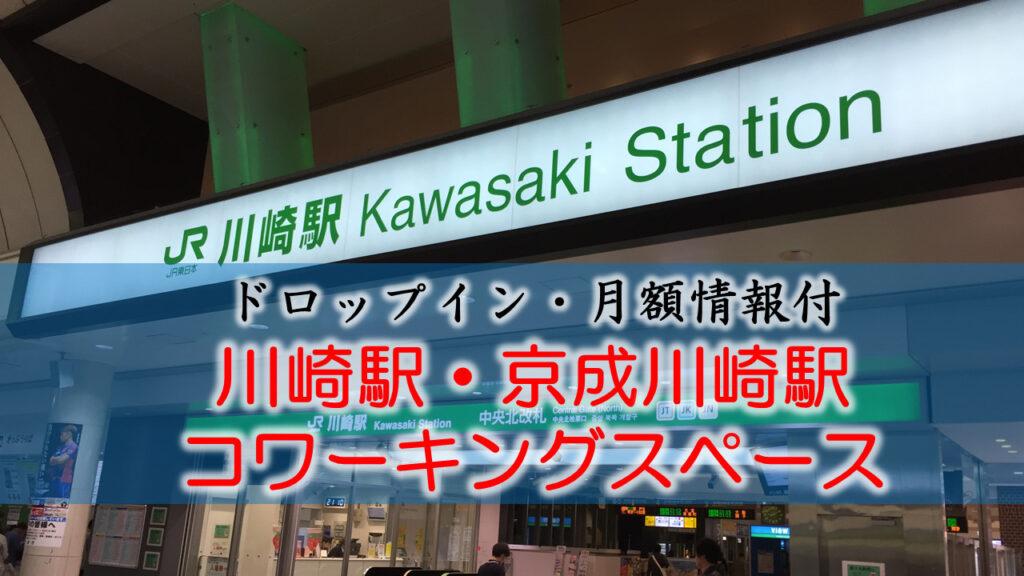 【ドロップイン・月額】川崎駅・京急川崎のコワーキングスペース