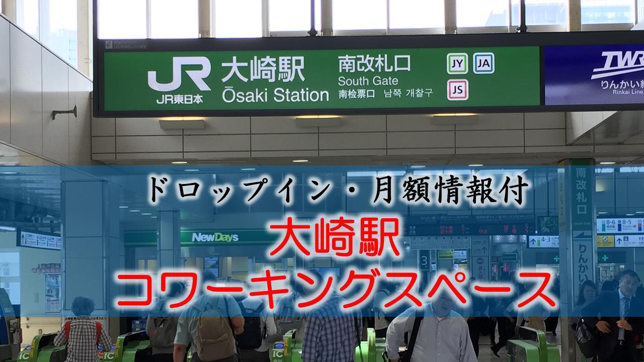 【ドロップイン・月額】大崎駅のコワーキングスペース