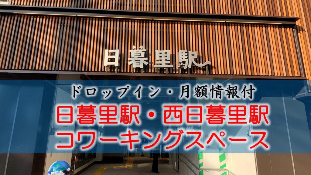 【ドロップイン・月額】日暮里駅・西日暮里駅のコワーキングスペース