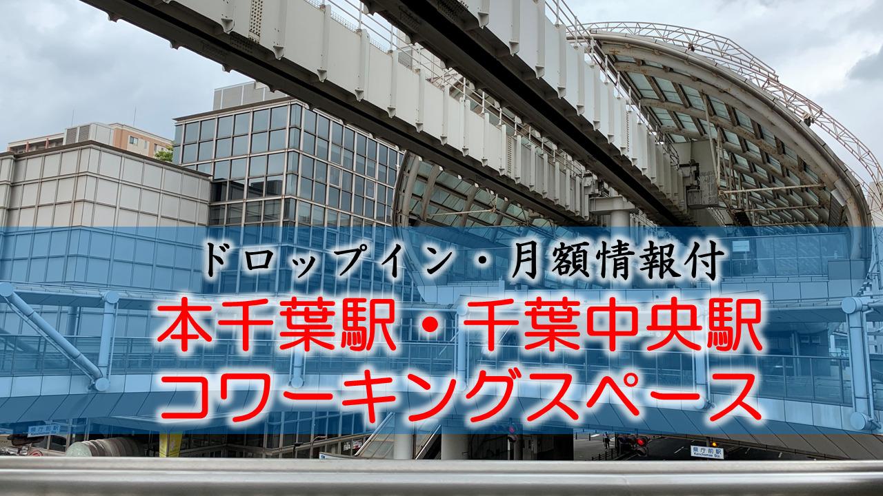 【ドロップイン・月額】本千葉駅・千葉中央駅のコワーキングスペース